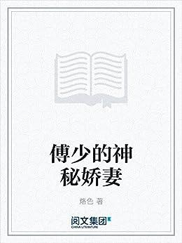 """""""傅少的神秘娇妻"""",作者:[烙色]"""