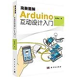 完美图解Arduino互动设计入门