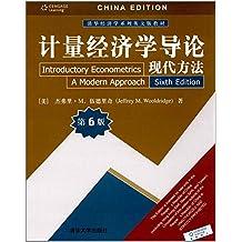 清华经济学系列英文版教材:计量经济学导论:现代方法(第6版)