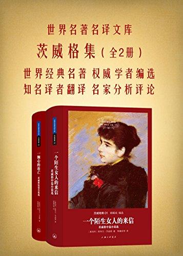 茨威格集(全2册)