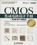 CMOS集成电路设计手册:数字电路篇(第3版)