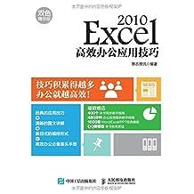 Excel 2010高效办公应用技巧(双色精华版)