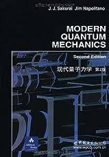 现代量子力学(第2版)(影印版)