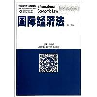 创新思维法学教材:国际经济法(第2版)