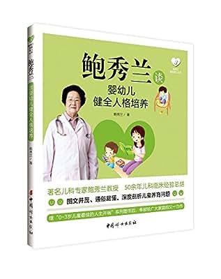 鲍秀兰谈婴幼儿健全人格培养.pdf
