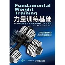 力量训练基础:103个动作练习全面发展身体力量与体能