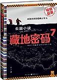 藏地密码7(揭开藏传佛教大谜团:香格里拉到底在哪里?)
