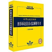 2018中华人民共和国刑事诉讼法及司法解释全书(含指导案例)