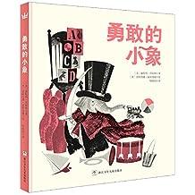奇想国童书·意大利安徒生奖获奖作品:勇敢的小象