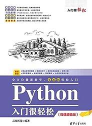 Python入門很輕松(微課超值版)