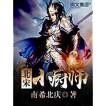 北宋小厨师第3卷(阅文大神作家作品)