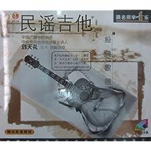民谣吉他:经典教程(VCD)