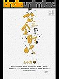 黄金时代 (王小波集)