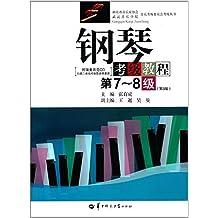 湖北省音乐家协会武汉音乐学院音乐考级委员会考级丛书:钢琴考级教程(第7-8级)(第3版)(附CD光盘)