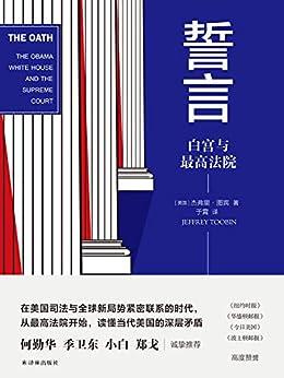 """""""誓言:白宫与最高法院(剖析美国最高司法机构,解密政府高层如何博弈,理解美国内政外交政策在未来将如何转变)"""",作者:[杰弗里•图宾]"""