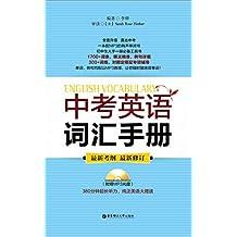 中考英语词汇手册