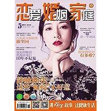 恋爱婚姻家庭·养生版 月刊 2018年05期