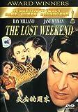 失去的周末(DVD 简装版)