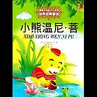 小熊温尼·菩(最能打动孩子心灵的世界经典童话系列)