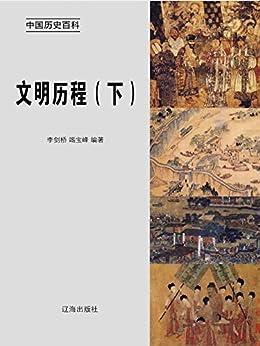 """""""文明历程(下册)"""",作者:[李剑桥, 竭宝峰]"""