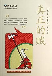 不老泉文庫:真正的賊(一個關于偷竊、內疚、友誼和驕傲的故事 ……用一種動人的方式將人類的缺點展示出來)