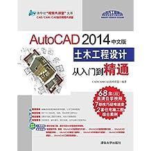 """AutoCAD 2014中文版土木工程设计从入门到精通 (清华社""""视频大讲堂""""大系CAD/CAM/CAE技术视频大讲堂)"""