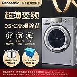 Panasonic 松下 10公斤变频95度高温洗健康除菌泡沫净羽绒洗滚筒洗衣机 XQG100-E1A2T 银色(亚马逊自营商品, 由供应商配送)