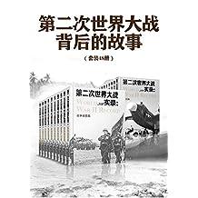 第二次世界大戰背后的故事(套裝48冊)