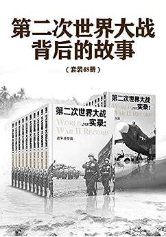 """""""第二次世界大战背后的故事(套装48册)"""",作者:[李飚]"""
