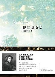 倫勃朗1642(豆瓣 知乎萬人追看 藝術史達人張佳瑋再寫倫勃朗,再現不為人知的歐陸繪畫傳統,復原光影大師倫勃朗的跌宕人生。)