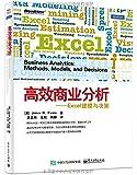 高效商业分析:Excel建模与决策