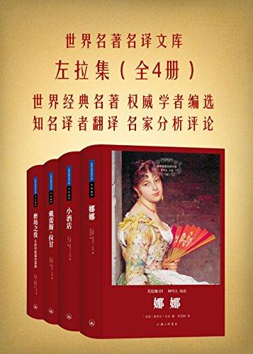 左拉集(全四册)