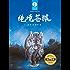 绝境苍狼 (袁博动物传奇小说系列)