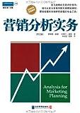 营销分析实务(第5版)