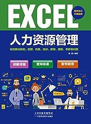 """EXCEL人力資源管理(采用""""步驟詳解+圖解標注""""的方式,具有講解詳細、查詢容易、即學即用等特點)"""