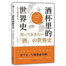 酒杯里的世界史(日本人气作家宫崎正胜的历史类通识读物,以酒为线串联人类百万年大历史)