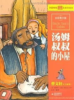 汤姆叔叔的小屋(全彩青少版) (最畅销中外名著名家导读本 2)