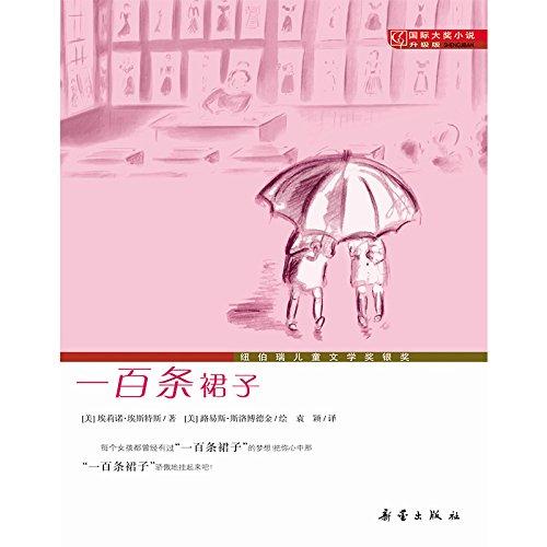 国際的な賞小説アップグレード版 - 百のスカート