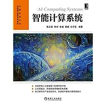 智能计算系统 (计算机类专业系统能力培养系列教材)