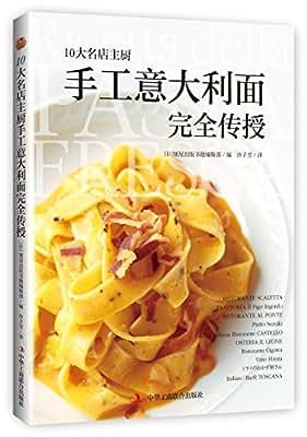 10大名店主厨手工意大利面完全传授.pdf