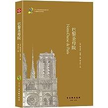 中小学经典阅读名家名译无障碍名师导读:巴黎圣母院