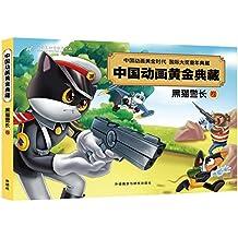 黑猫警长卷(中国动画黄金典藏)