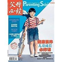 《父母必读》2019年第8期(小胖墩儿喂养的5个建议 崔玉涛大夫专栏 过敏,从发生到预防)