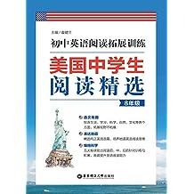 美国中学生阅读精选:初中英语阅读拓展训练(8年级) (English Edition)