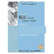 """高等职业教育财经类名校精品规划教材·税法:全面支持""""营改增""""(第3版)"""