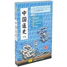 中国通史(全集)(20CD)