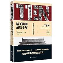 清王朝的最后十年:拉里贝的实景记录(历史远比你想象的真实)