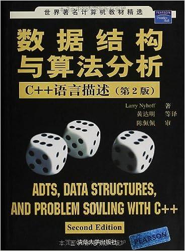 数据结构与算法分析:C++语言描述(第2版)