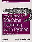 Python机器学习入门(影印版)