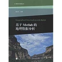 数据分析与模拟丛书:基于Matlab的地理数据分析